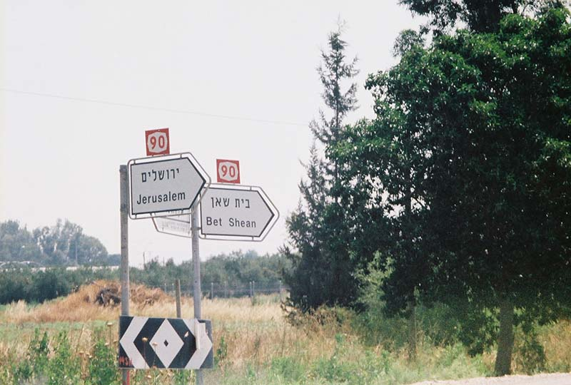 Street signs directing us toward Jerusalem